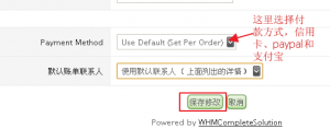 webhostingpad主机更改付款方式