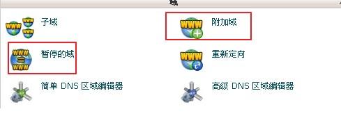 WebHostingpad主机添加绑定多个域名