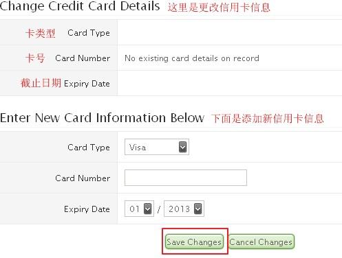 WebHostingpad怎样更改信用卡信息