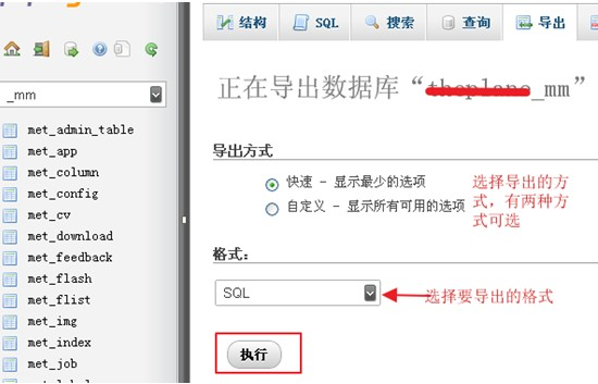 WebHostingpad主机导出数据库教程