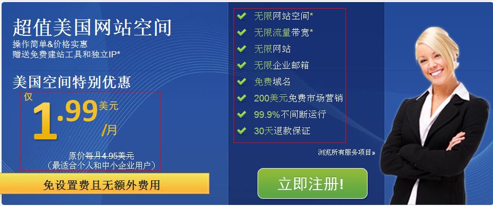 美国主机WebHostingPad 价格1.99美元月起