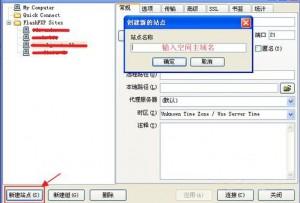 教你怎么用WebHostingPad主机连接FTP