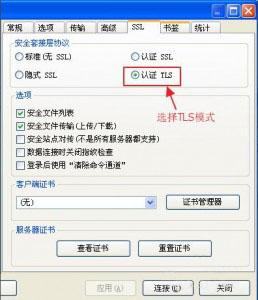 图解WebHostingPad主机连接ftp教程3