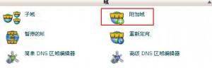 WebHostingPad如何绑定多个域名