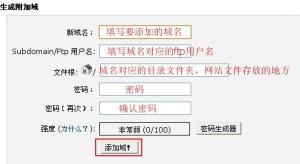WebHostingPad绑定多个域名