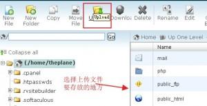 WebHostingPad上传文件教程